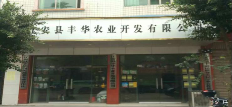 江安县丰华农业开发有限公司