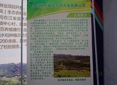 四川秋月春风农林开发有限公司
