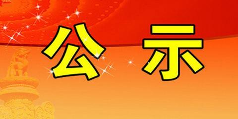 """四川省江安县 关于授权使用""""江安味道""""区域公共品牌标识 (第一批)的公示"""