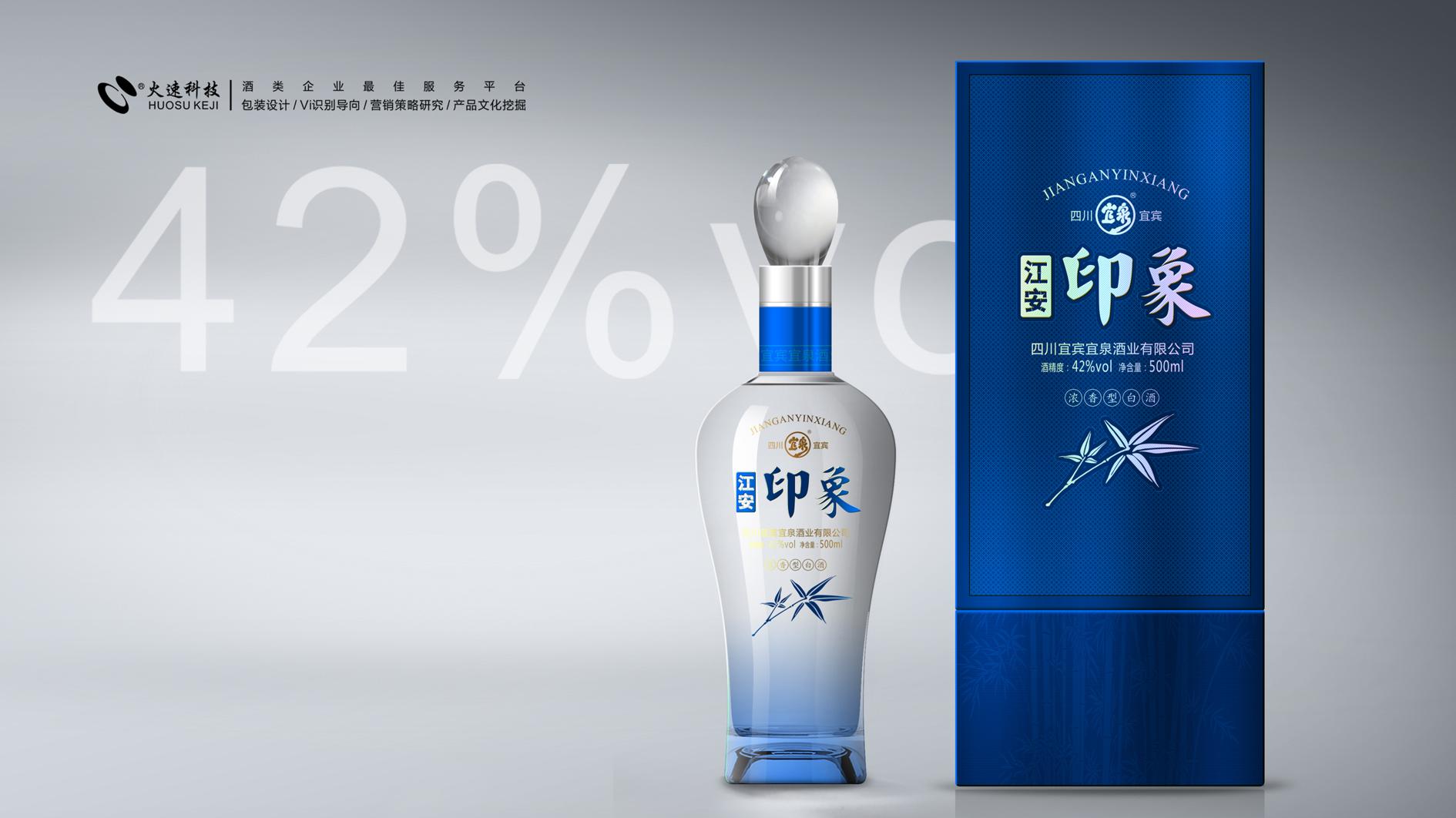 江安印象(浓香型白酒)