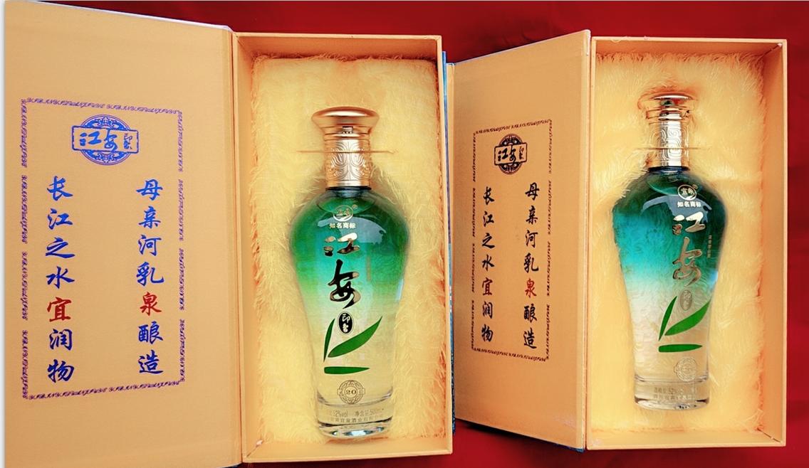 江安印象(20年窖藏)