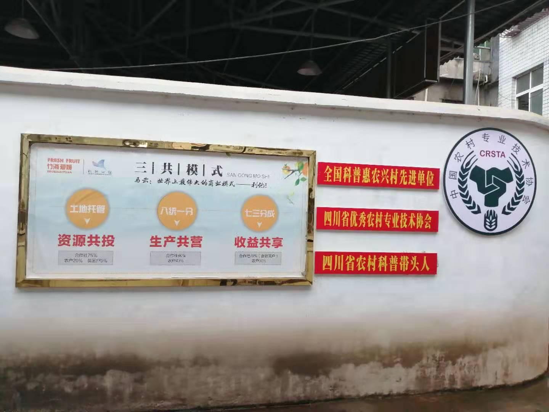 江安县康园农业开发有限公司