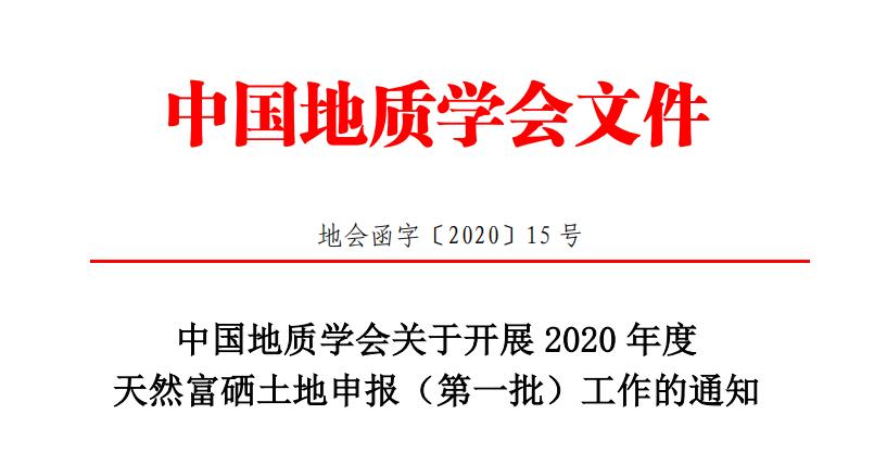中国地质学会关于开展 2020 年度  天然富硒土地申报(第一批)工作的通知