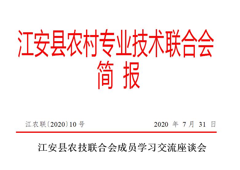 江安县农技联合会成员学习交流座谈会