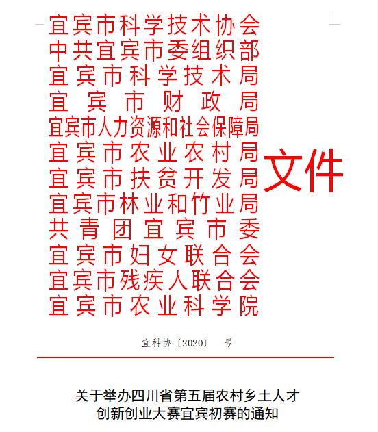关于举办四川省第五届农村乡土人才 创新创业大赛宜宾初赛的通知