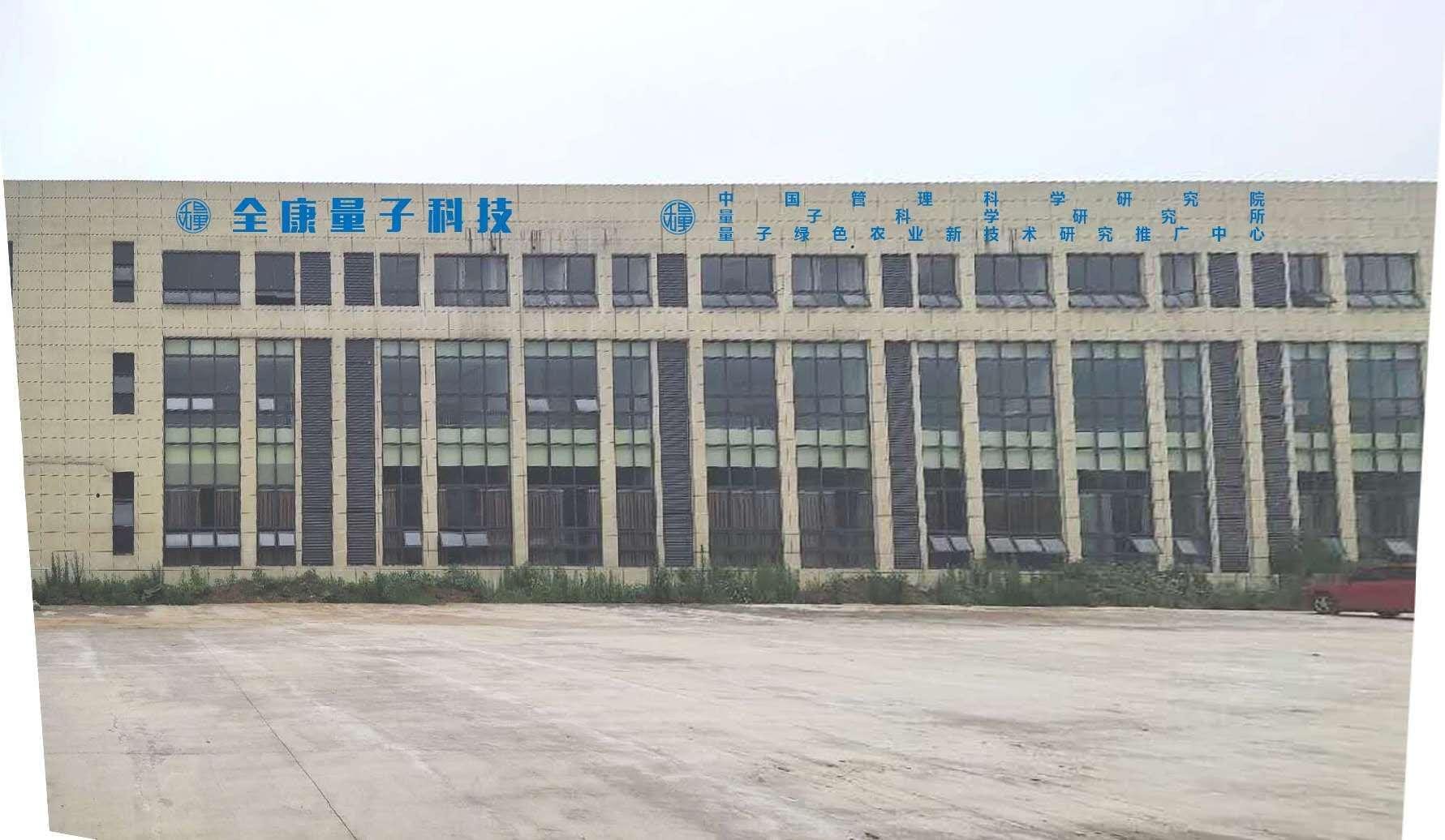 四川省全康量子科技有限责任公司