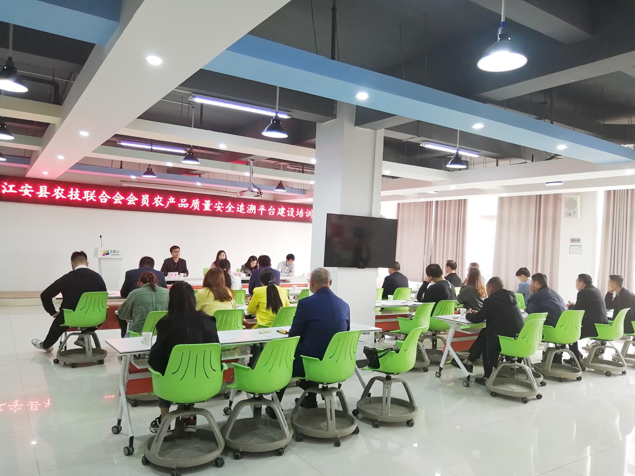 江安县农技联合会会员农产品质量安全追溯平台建设培训会 