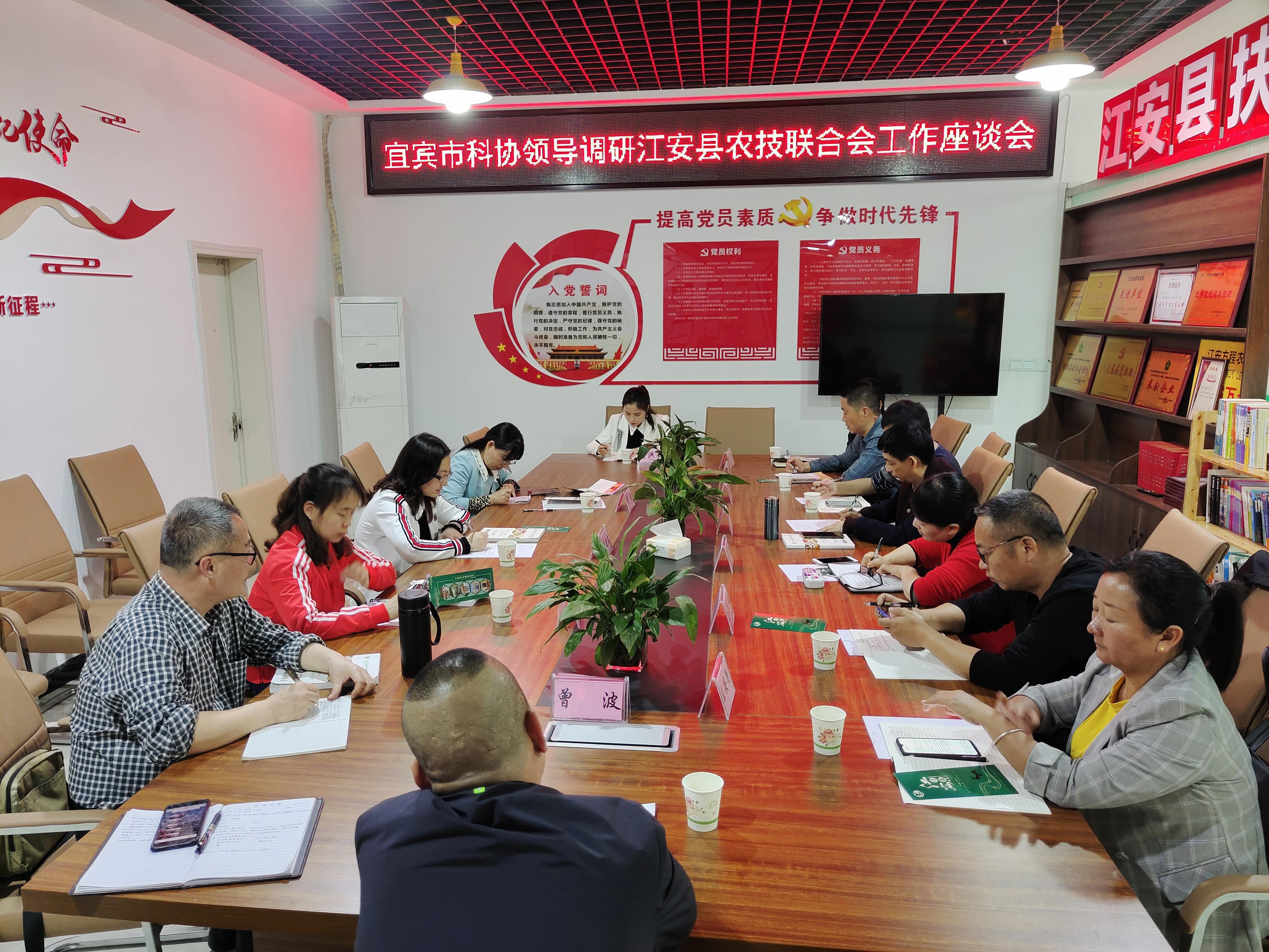 宜宾市科协领导调研江安县农技联合会工作 座谈会