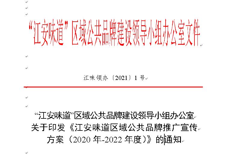 """""""江安味道""""区域公共品牌建设领导小组办公室 关于印发《江安味道区域公共品牌推广宣传 方案(2020年-2022年度)》的通知"""