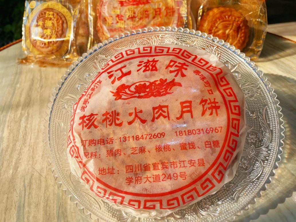 江滋味 核桃火肉月饼
